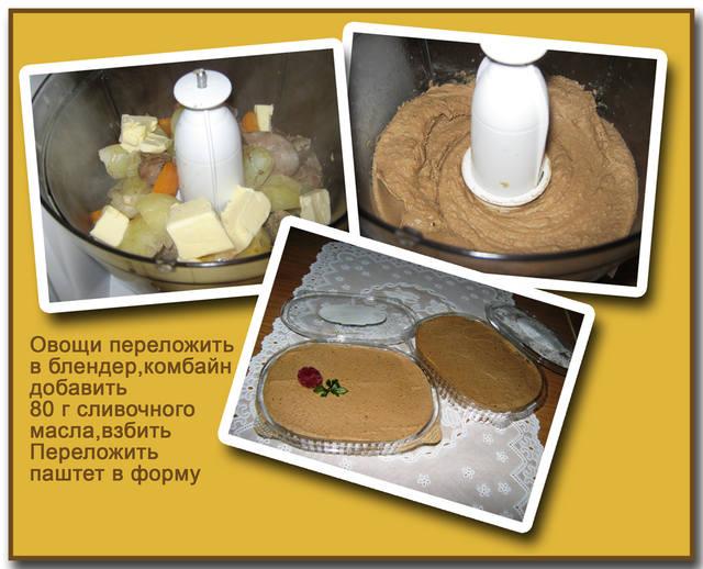 Печеночный паштет (скороварка Редмонд 4504) 4037694
