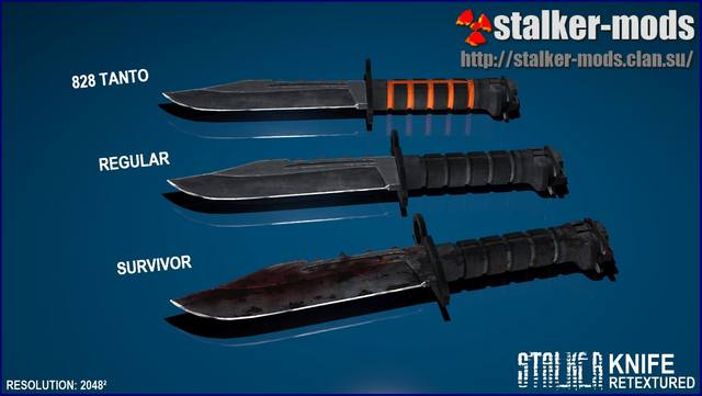 нож текстура