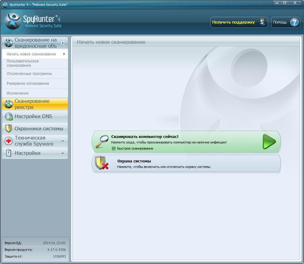SpyHunter v4.17.6.4336 Final » Открытый торрент трекер