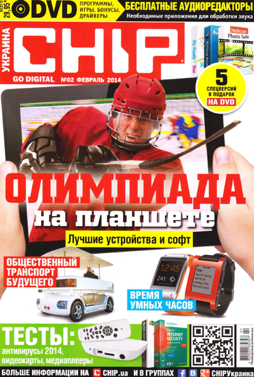 Журнал | Chip №2 [Украина] (февраль 2014) [PDF]