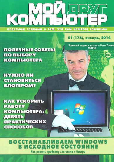 Журнал   Мой друг компьютер №1 (176) (январь 2014) [PDF]
