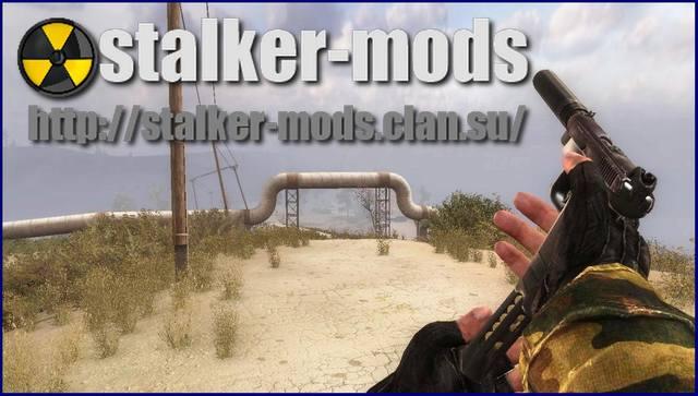пистолет - модификации сталкер