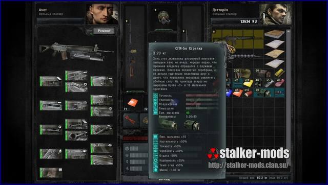 Сталкер Зов Припяти - Патчи - StalkerMods. Патчи/Исправления/Фиксы - Файло
