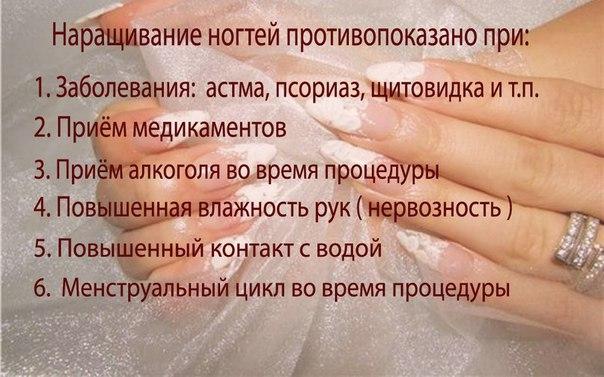 Все о наращенных ногтях и