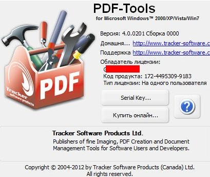 pdf xchange 2012 pro serial