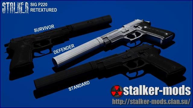 пистолеты для игры сталкер