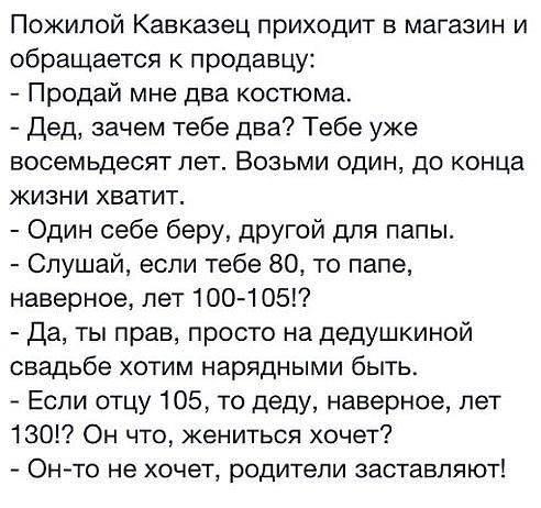 АнеКдоТ  - Страница 9 4109861_m