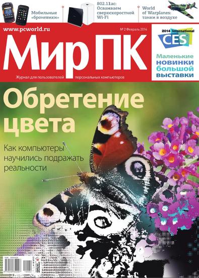 Журнал   Мир ПК №2 (февраль 2014) [PDF]