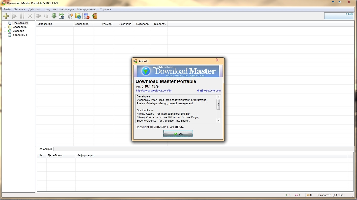 Почему download master не качает