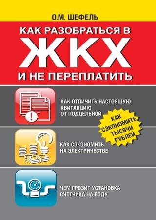 Ольга Шефель | Как разобраться в ЖКХ и не переплатить (2014) [PDF]