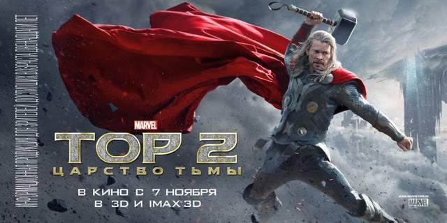 Тор 2: Царство тьмы / Thor: The Dark World (2013) WEB-DLRip[Чистый звук]