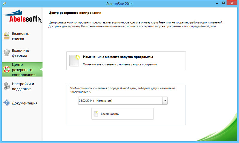 Abelssoft StartupStar 2014 v6.1 Retail [2014,Ml\Rus]