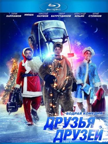 ������ ������ (2013) HDRip / BDRip 720p