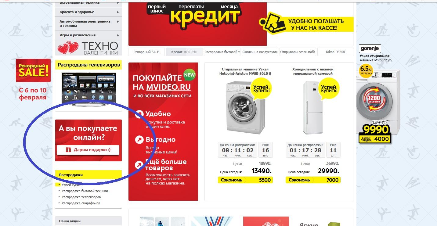 Акции в российских магазинах электроники (часть 3) - Версия для печати -  Конференция iXBT.com 72d5e5310086c