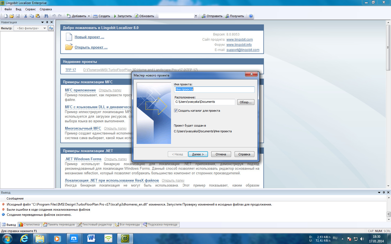 Lingobit Localizer Enterprise v8.0.8064 Final [2014,Ml\Rus]