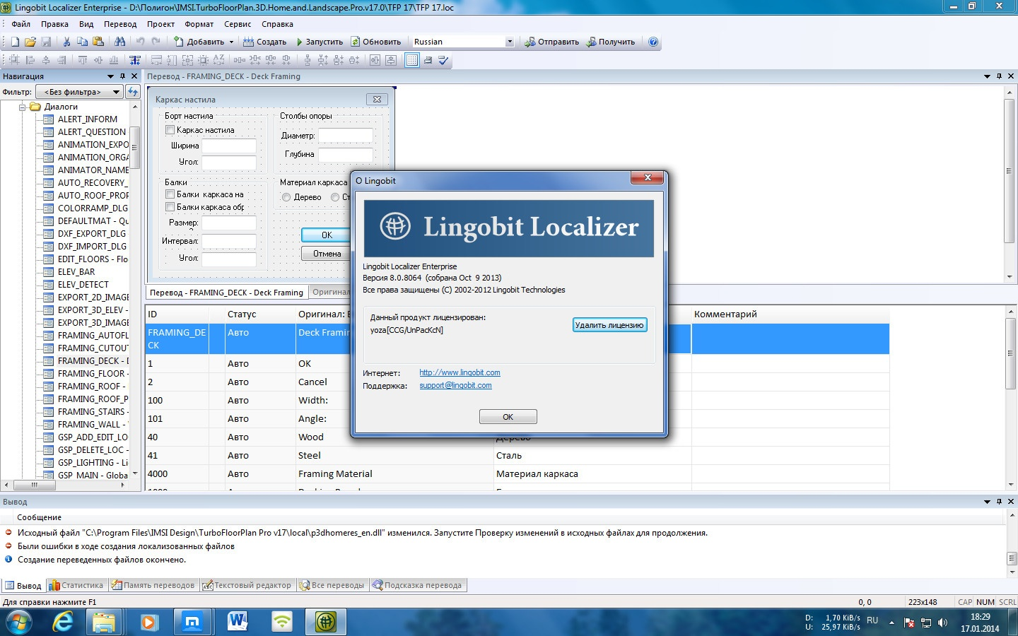 Lingobit Localizer Enterprise v8.0.8064 Final [2014,Ml\Rus]