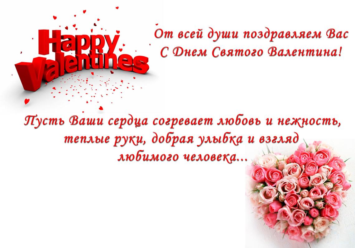 Поздравление с днем валентина с поздравлениями