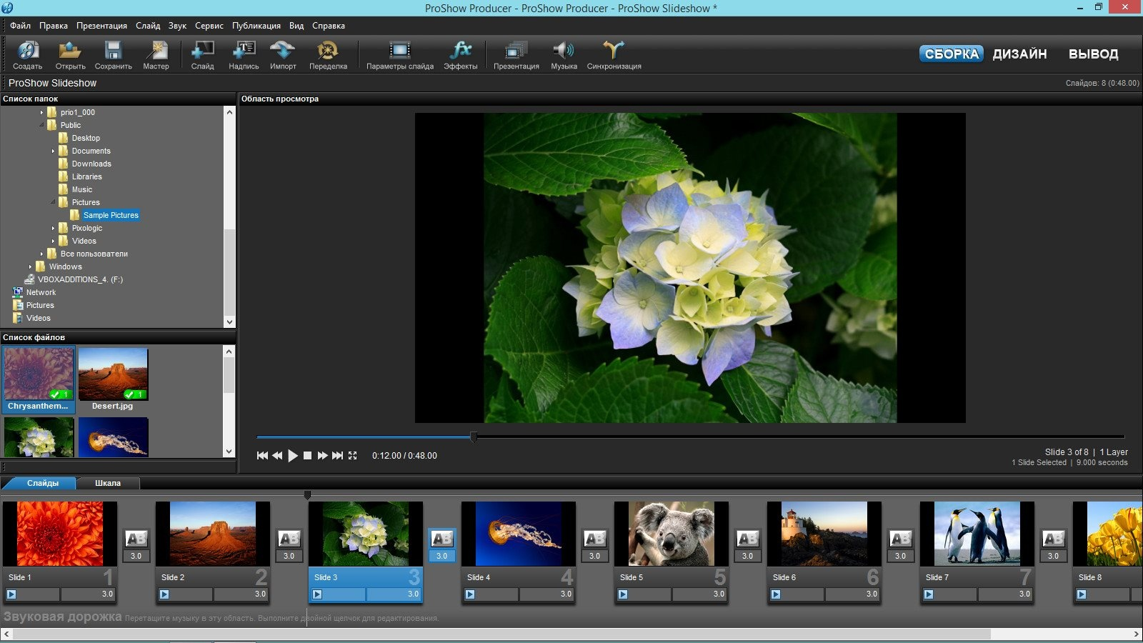 Photodex ProShow Producer v6.0.3410 Final / RePack (& portable) by KpoJIuK / Portable by Valx [2014,Eng\Rus]