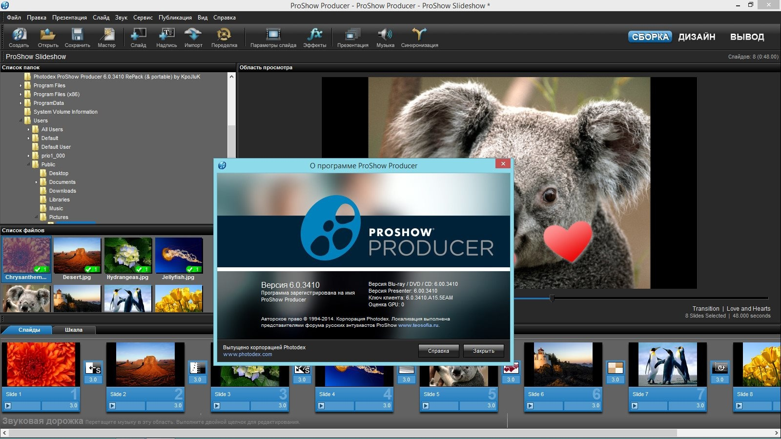 Скачать photodex proshow producer 9. 0. 3769 x86 x64 + crack + торрент.