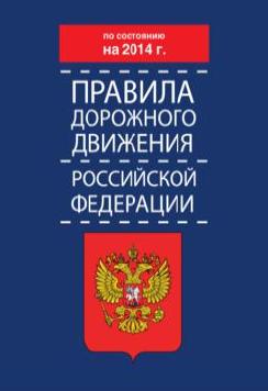 В.В. Маслов (сост.) | Правила дорожного движения Российской Федерации по состоянию на 2014 год (2014) [PDF]