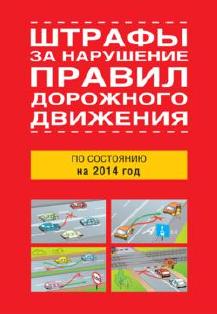 Т. Тимошина (сост.) | Штрафы за нарушение правил дорожного движения по состоянию на 2014 год (2014) [PDF]