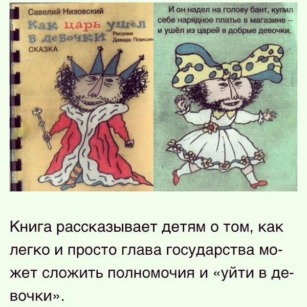 русский язык книга король ушел в девочки удерживают зарплаты, если