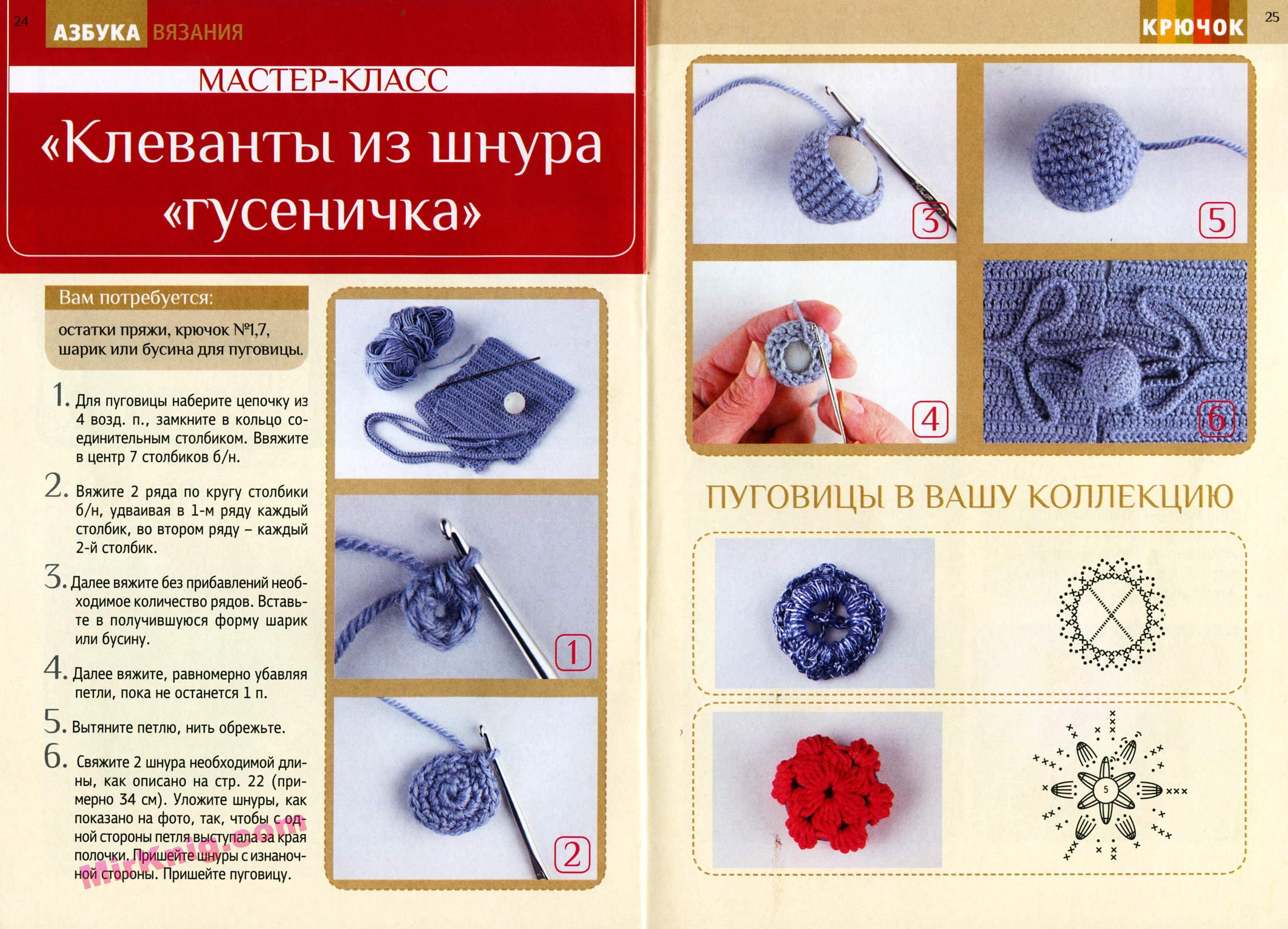 Вязание застёжки крючком