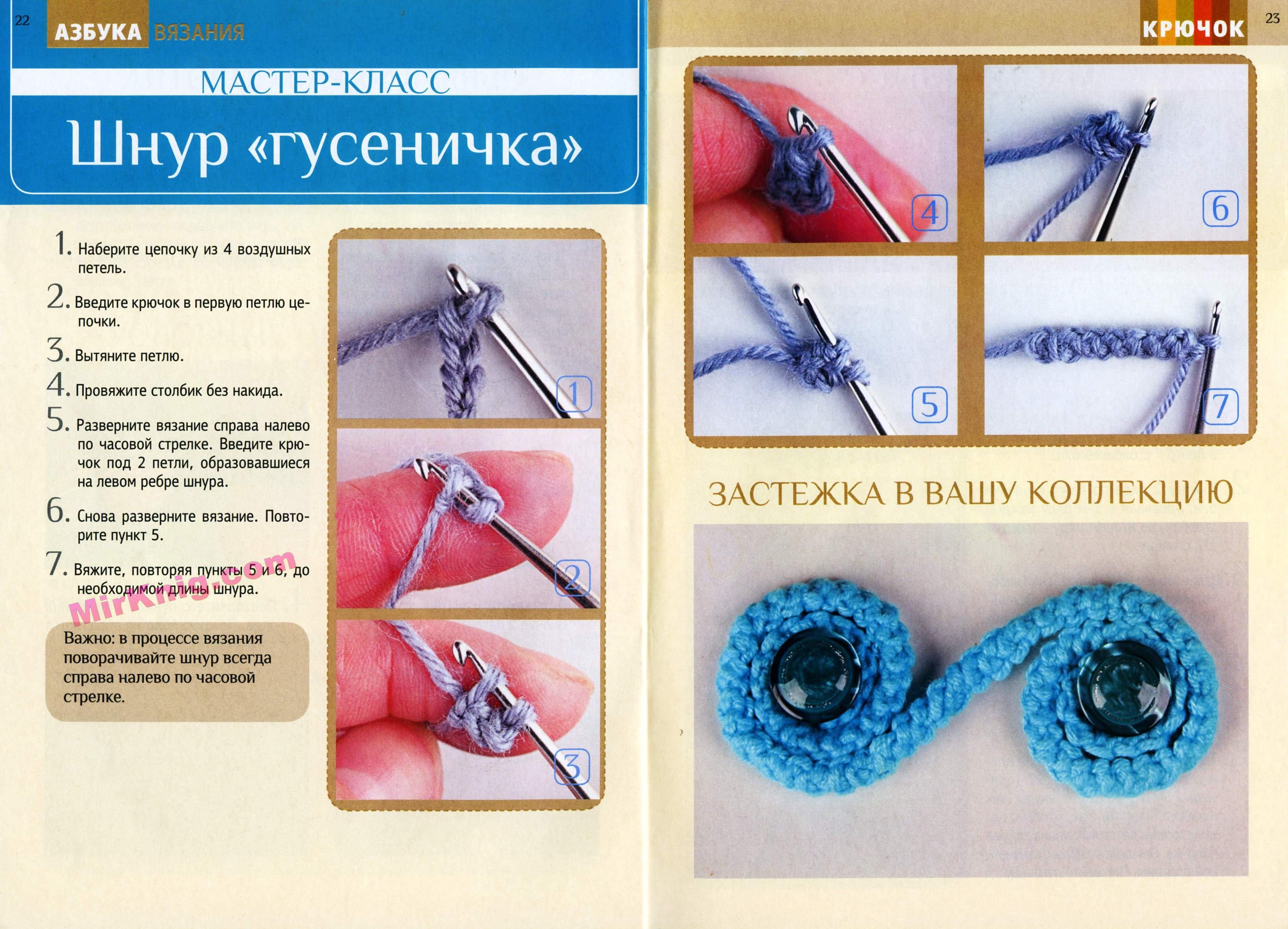 Петелька все для вязания