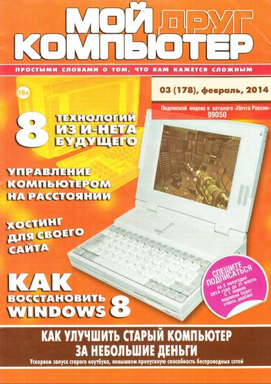 Журнал | Мой друг компьютер №3 (178) (февраль 2014) [PDF]