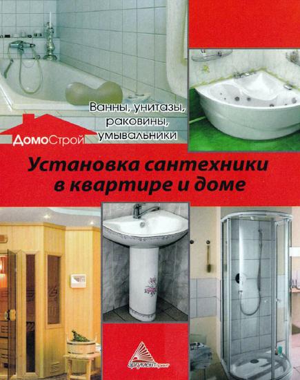 Е. Романченко | Установка сантехники в квартире и доме (2013) [PDF]