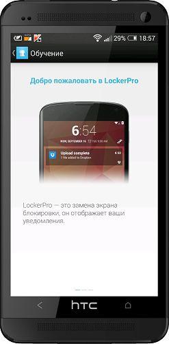 LockerPro Lockscreen v.5.5