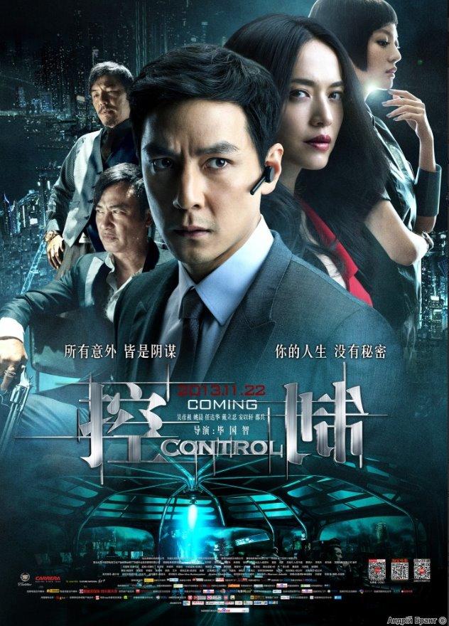 Контроль / Control 2013 (DVDRip)