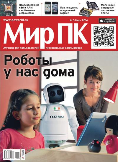 Журнал | Мир ПК №3 (март 2014) [PDF]