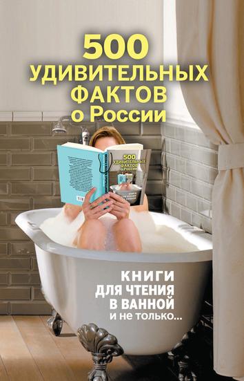 Андрей Гальчук | 500 удивительных фактов о России (2013) [FB2]