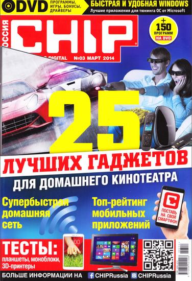 Журнал | Chip №3 [Россия] (март 2014) [PDF]