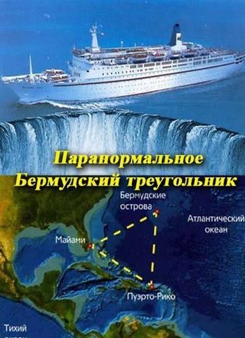 bermudskiy-treugolnik-film-smotret-onlayn