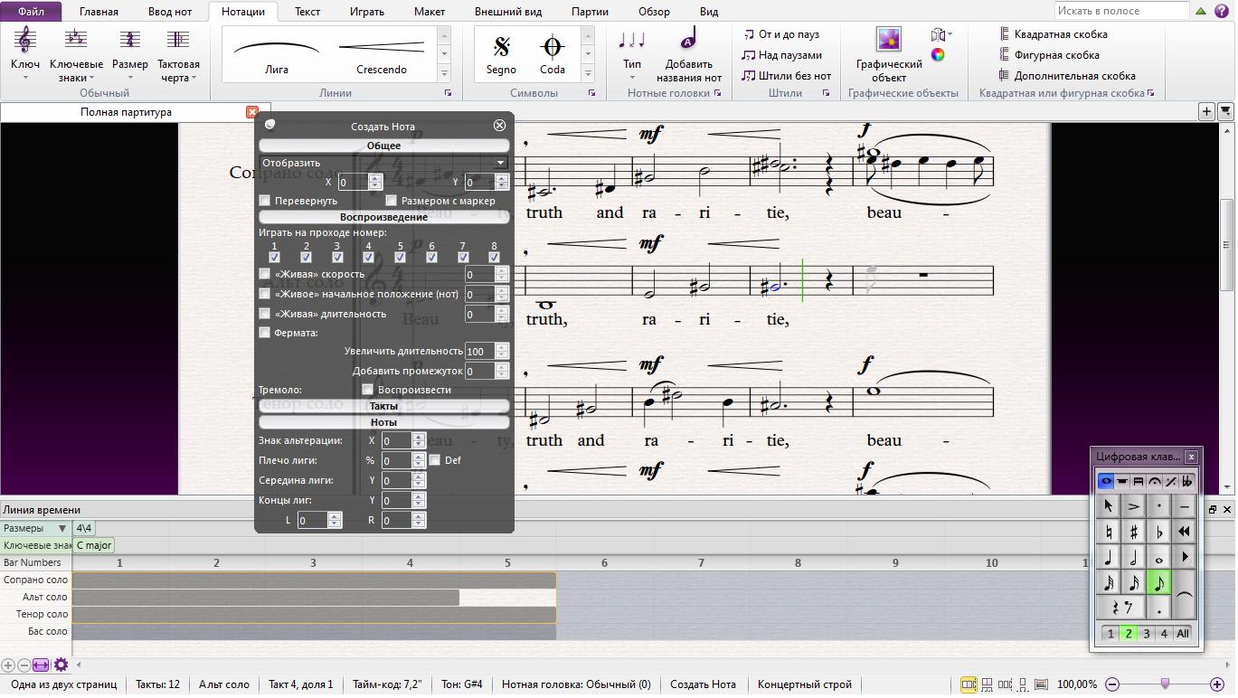 Avid Sibelius 7.5.0
