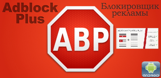 Adblock Plus v1.2.1.341(2014/RUS/ENG/Android)