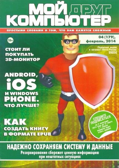 Журнал | Мой друг компьютер №4 (179) (февраль 2014) [PDF]