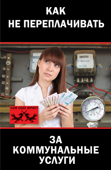 Оксана Грибова | Как не переплачивать за коммунальные услуги (2013) [FB2]
