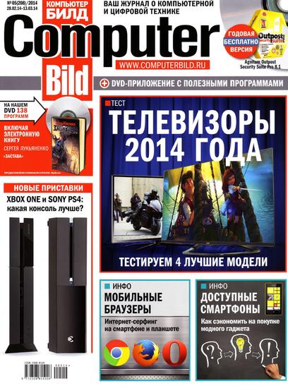 Журнал | Computer Bild №5 (февраль-март 2014) [PDF]