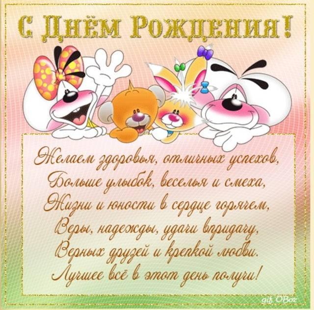 Поздравления с днем рождения друзей в июне