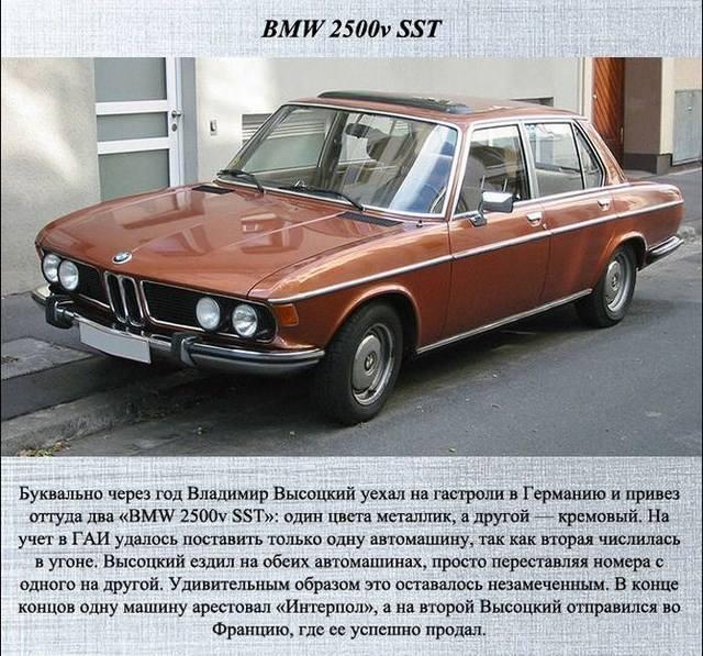 Личные автомобили Владимира Высоцкого… (6 фото)