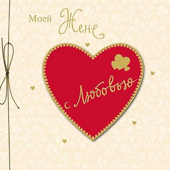Поздравление жене в день любви