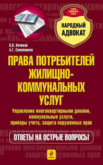 Олег Кичиков, Александр Семенников | Права потребителей жилищно-коммунальных услуг (2013) [FB2]