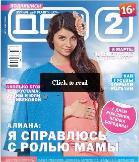 дом 2 журнал за март 2014