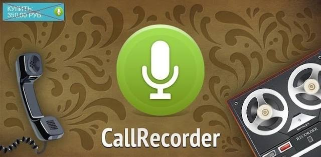 CallRecorder v1.5.9 Full (2014/RUS/ENG/Multi/Android)