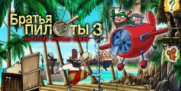 Братья Пилоты 3 Full / Pilot Brothers 3 Full v1.0.3 + кэш (2014/RUS/ENG/Android)