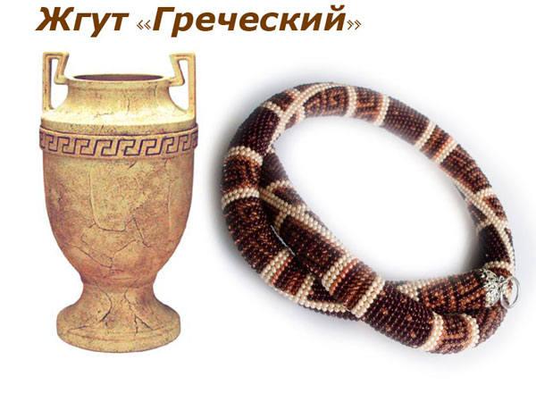 Жгут-Греческий-с-вазой!