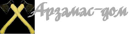 арзамас дом лого